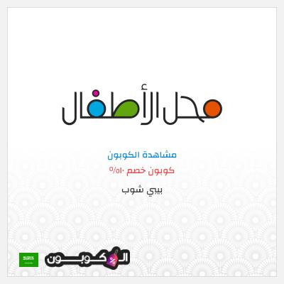 أفضل كود خصم بيبي شوب   كوبونات خصم محل الاطفال فعالة في السعودية
