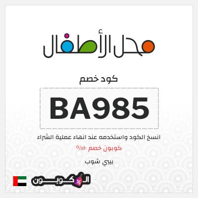 أفضل كود خصم بيبي شوب   كوبونات خصم محل الاطفال فعالة في الإمارات العربية