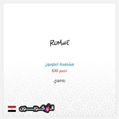كوبون خصم Romwe 2020 | خصم 30$ على الطلبات التي تتجاوز قيمتها 269$