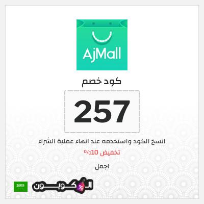 كود خصم اجمل الصيني - تطبيق Ajmall للتسوق الالكتروني