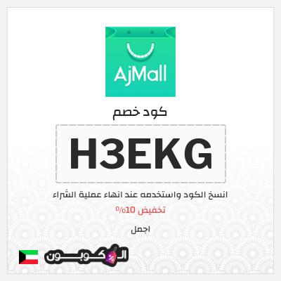 كوبون خصم AjMall يبلغ 10% على كافة المنتجات بالموقع