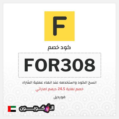 كوبون فورديل اون لاين الإمارات العربية | عروض وأكواد خصم