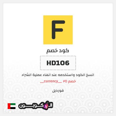 كود خصم فورديل على جميع المنتجات بقيمة 25 درهم اماراتي
