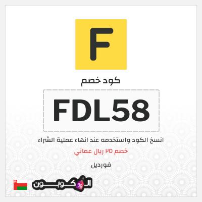 كود خصم فورديل على جميع المنتجات بقيمة 25 ريال عماني
