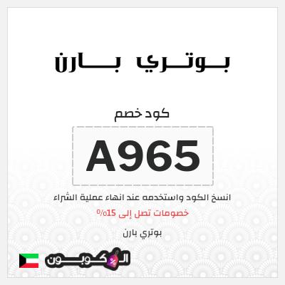 موقع بوتري بارن اون لاين الكويت   تسوق بمتعة لا تقاوم