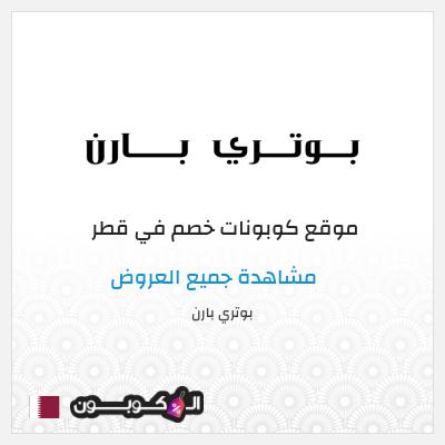 موقع بوتري بارن اون لاين قطر | تسوق بمتعة لا تقاوم