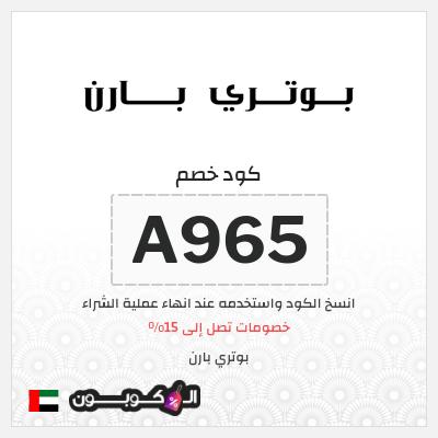 موقع بوتري بارن اون لاين الإمارات العربية   تسوق بمتعة لا تقاوم