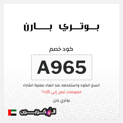 موقع بوتري بارن اون لاين الإمارات العربية | تسوق بمتعة لا تقاوم