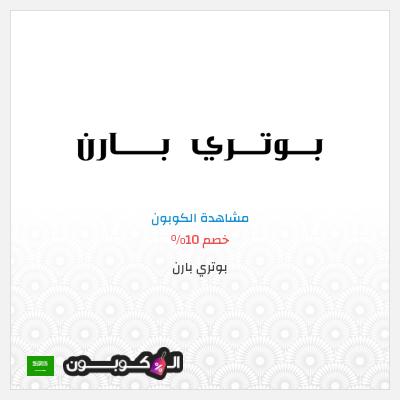 موقع بوتري بارن اون لاين السعودية   تسوق بمتعة لا تقاوم