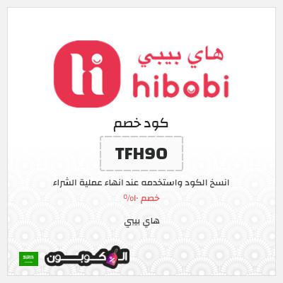 10% كود خصم هاي بيبي السعودية | شامل جميع منتجات الموقع
