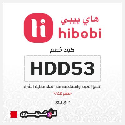 12% كود خصم هاي بيبي البحرين | شامل جميع منتجات الموقع