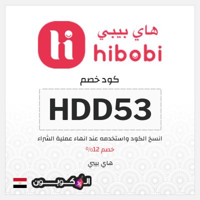 12% كود خصم هاي بيبي جمهورية مصر   شامل جميع منتجات الموقع