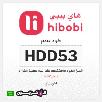 12% كود خصم هاي بيبي السعودية   شامل جميع منتجات الموقع