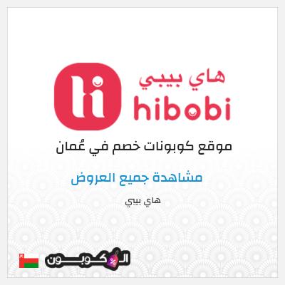 أهم مميزات هاي بيبي اون لاين عمان