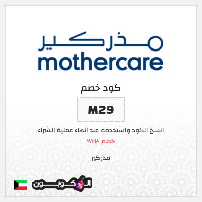 كوبون خصم مذركير 20% | شامل منتجات موقع Mothercare غير المخفضة