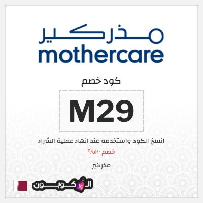 كوبون خصم مذركير 20%   شامل منتجات موقع Mothercare غير المخفضة