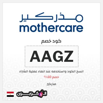 كوبون خصم مذركير 10% | شامل منتجات موقع Mothercare غير المخفضة