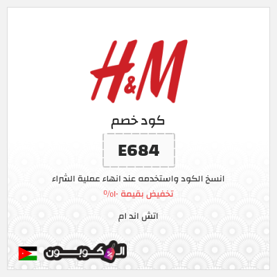 كود خصم اتش اند ام بقيمة 10% | يشمل جميع منتجات موقع H&M