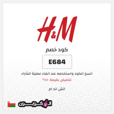 كود خصم اتش اند ام بقيمة 10%   يشمل جميع منتجات موقع H&M