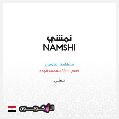 كود خصم نمشي جمهورية مصر | 30% على أول طلب من موقع نمشي.كوم