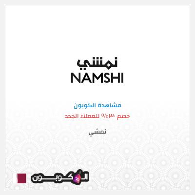 كود خصم نمشي قطر   30% على أول طلب من موقع نمشي.كوم