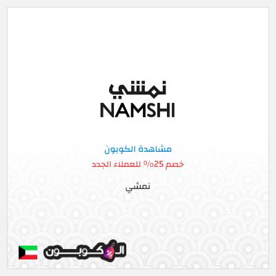 كود خصم نمشي الكويت | 25% على أول طلب من موقع نمشي.كوم