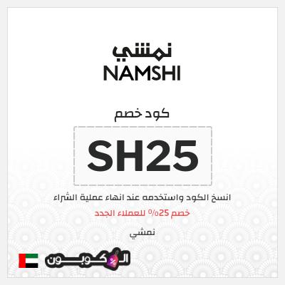 كود خصم نمشي الإمارات العربية   25% على أول طلب من موقع نمشي.كوم