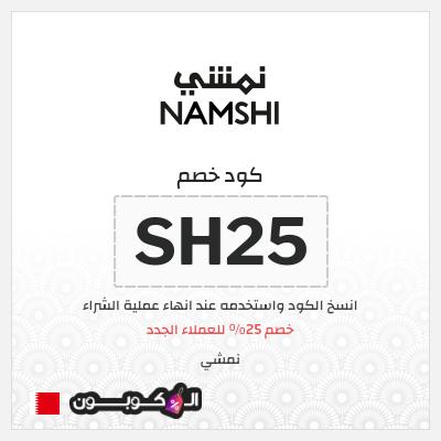 كود خصم نمشي البحرين | 25% على أول طلب من موقع نمشي.كوم