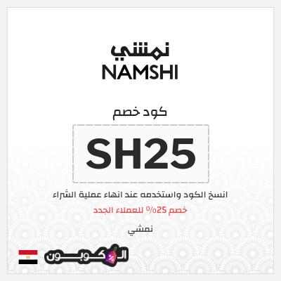 كود خصم نمشي جمهورية مصر   25% على أول طلب من موقع نمشي.كوم