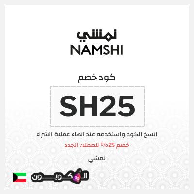 كود خصم نمشي الكويت   25% على أول طلب من موقع نمشي.كوم