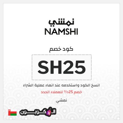 كود خصم نمشي عمان | 25% على أول طلب من موقع نمشي.كوم