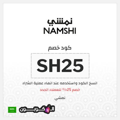 كود خصم نمشي السعودية | 25% على أول طلب من موقع نمشي.كوم