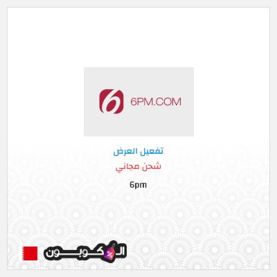 موقع 6pm اون لاين | كوبون خصم 6pm البحرين
