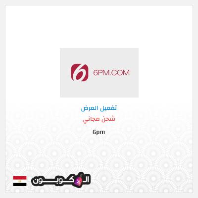 موقع 6pm اون لاين | كوبون خصم 6pm جمهورية مصر