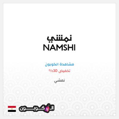 30% كود خصم نمشي جمهورية مصر | خصومات على حزم متعددة القطع النسائية