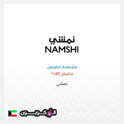 30% كود خصم نمشي الكويت | خصومات على حزم متعددة القطع النسائية