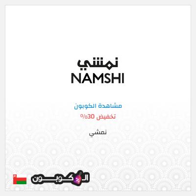 30% كود خصم نمشي عمان | خصومات على حزم متعددة القطع النسائية