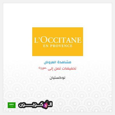 كود خصم لوكيستان | عروض وتخفيضات تصل إلى 30% من موقع L'occitane