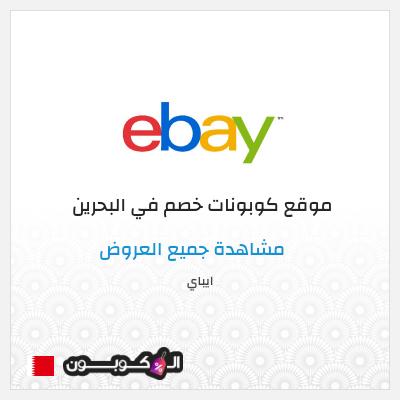 موقع Ebay | عروض وكود خصم ايباي 2020