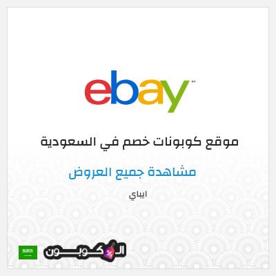 موقع Ebay   عروض وكود خصم ايباي 2020
