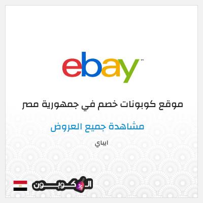 موقع Ebay | عروض وكود خصم ايباي 2021