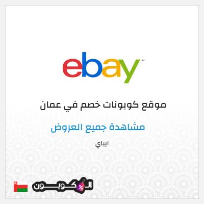 موقع Ebay   عروض وكود خصم ايباي 2021