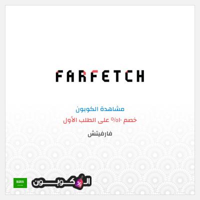 كود خصم Farfetch   تخفيض فارفيتش بقيمة 10% على طلبيتك الأولى