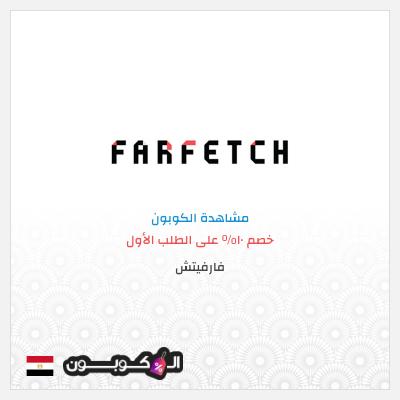 كود خصم Farfetch | تخفيض فارفيتش بقيمة 10% على طلبيتك الأولى