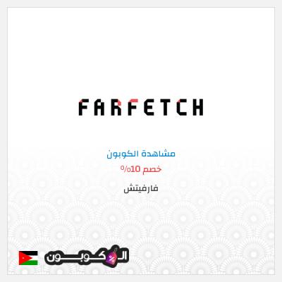 كود خصم Farfetch | تخفيض فارفيتش بقيمة 10% على منتجات غير مخفضة