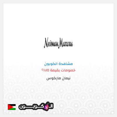 كود خصم نيمان ماركوس | 15٪ على أول طلب عبر موقع Neiman Marcus