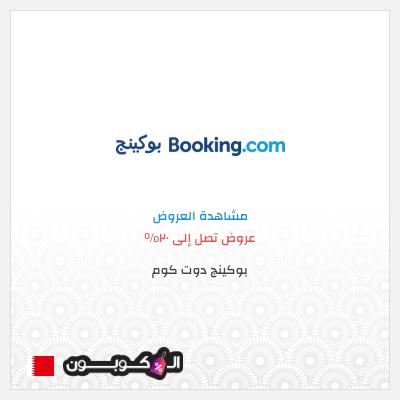 كود خصم بوكينج مجرب ومضمون   خصم 20% عبر موقع Booking العربي