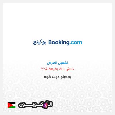 كود خصم بوكينج مجرب ومضمون | كاش باك بقيمة 4% عبر موقع Booking العربي
