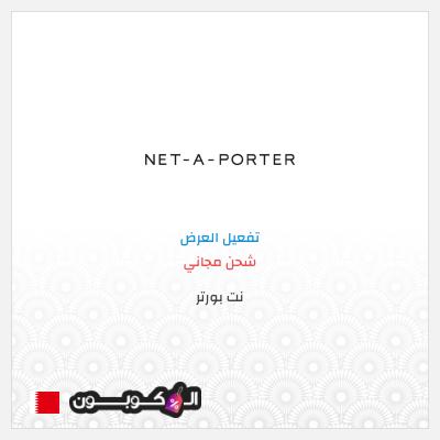 كود خصم نت بورتر | شحن مجاني إلى البحرين