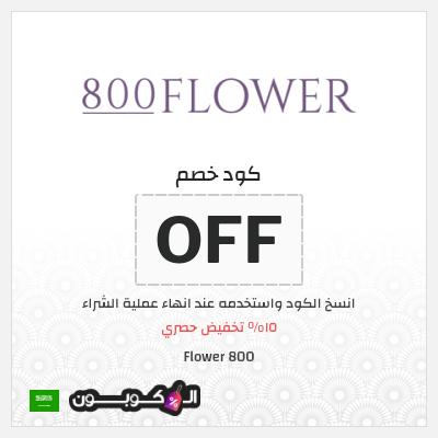 كود خصم 800 Flower   لأفضل الهدايا والبالونات والزهور